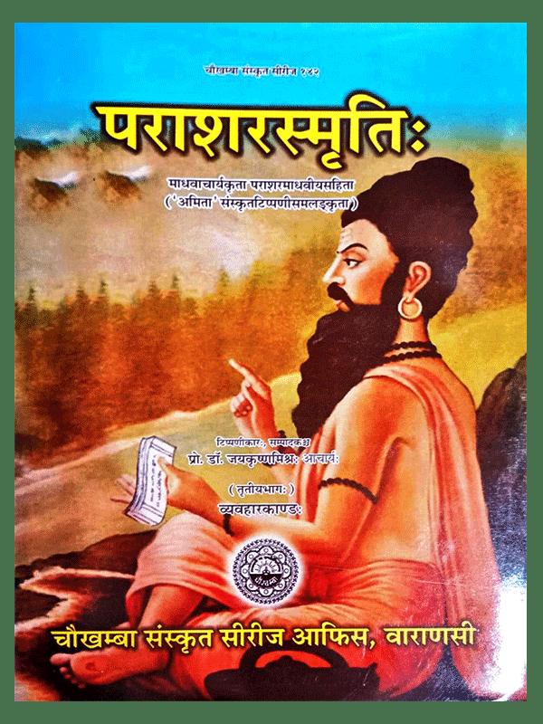 Parasharsmruti