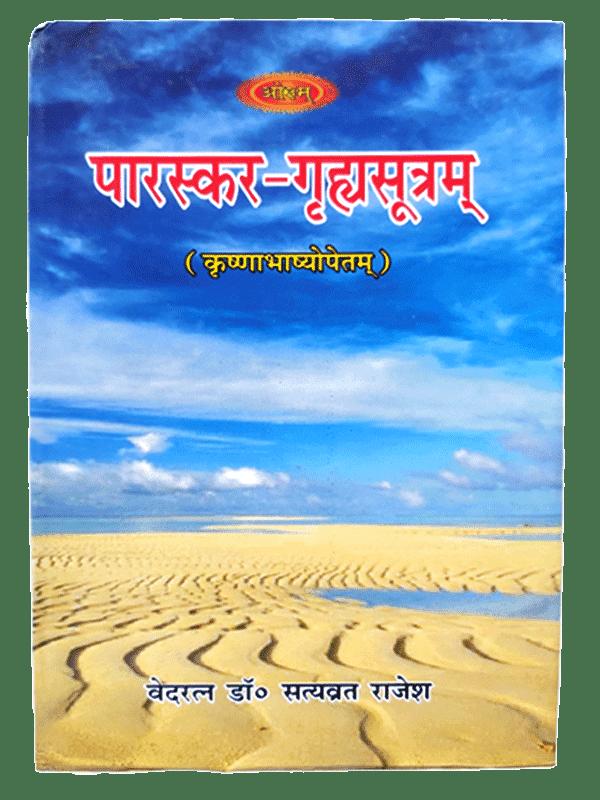 Paraskar Grihyasutram