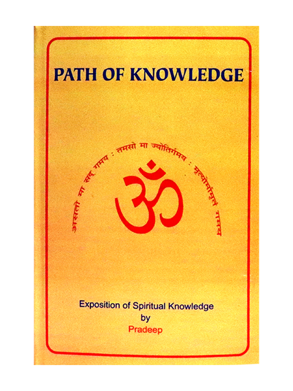 Path Of Knowledge