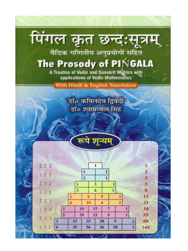 Pingala Krita Chhanda Sutram