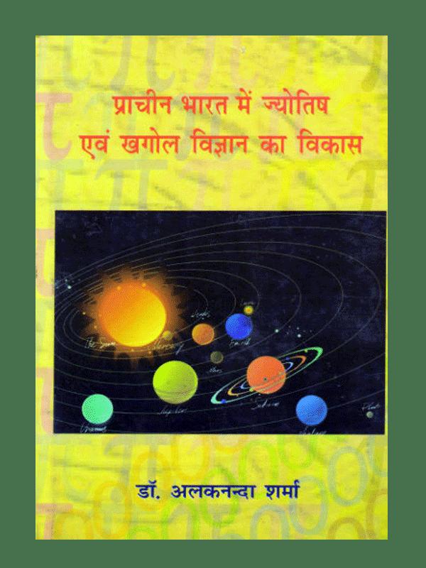 Prachin Bharat Men Jyotish Evam Khagol Vigyan Ka Vikas