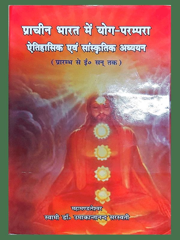 Prachin Bharat men Yog Parampara