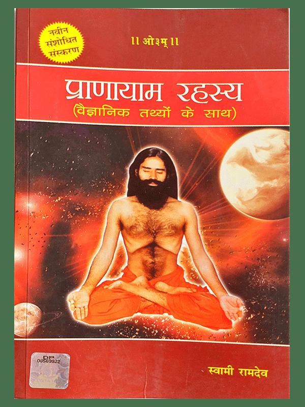 Pranayama Rahasya (With Scientific Factual Evidence)