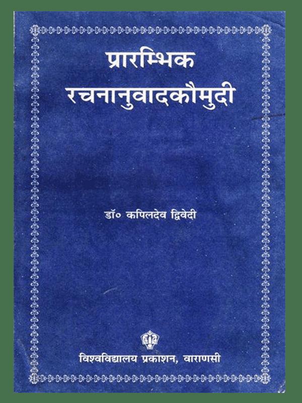 Prarambhik Rachnanuvad Kaumudi
