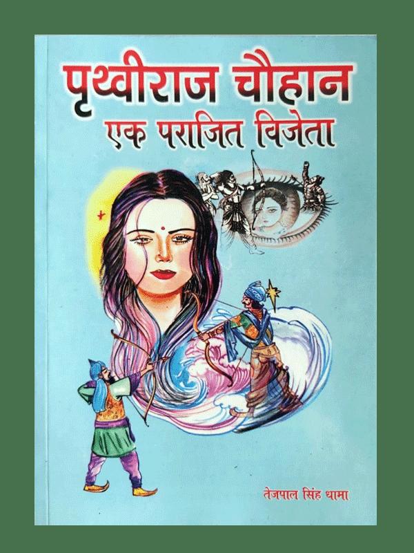 Prithviraj Chauhan - Ek Parajit Vijeta