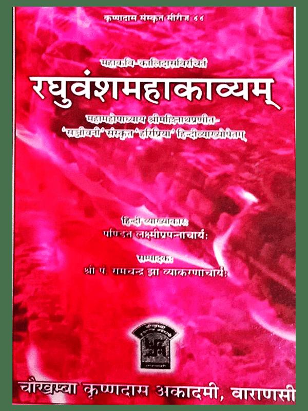 Raghuvansa Mahakavyam