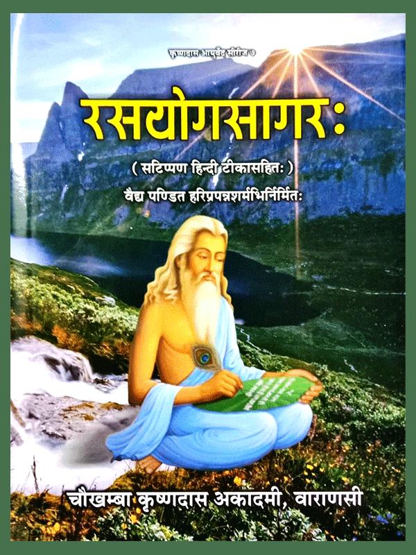 Rasayogasagara (Set of 2 Volumes)
