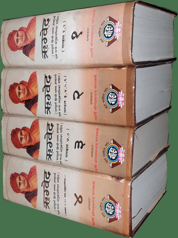 Rigveda Complete (4 Volumes)