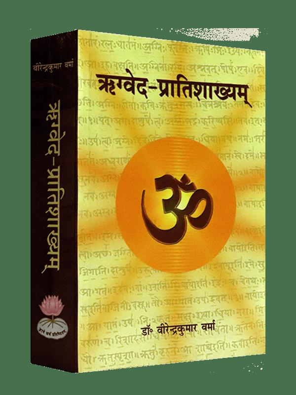 Rigveda Pratishakhyam