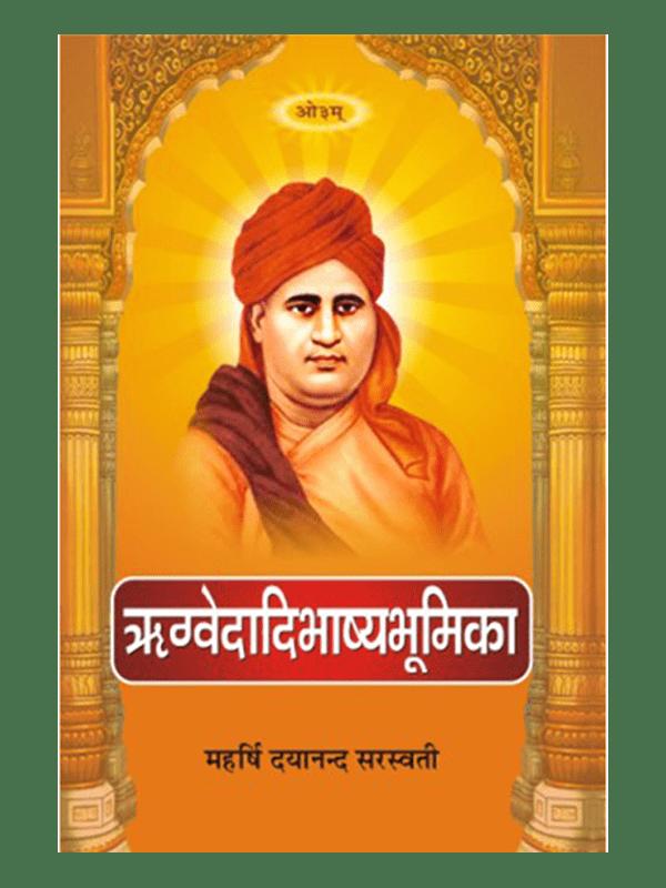 Rigvedadi Bhashya Bhumika