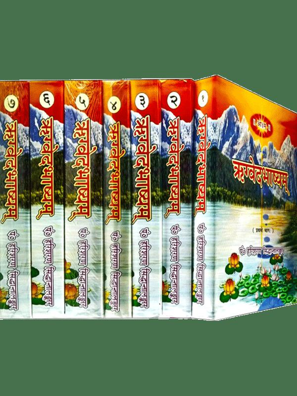 Rigvedbhashyam (set of 7 Vol.)