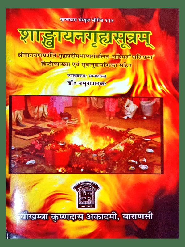 Samkhayana Grhyasutra