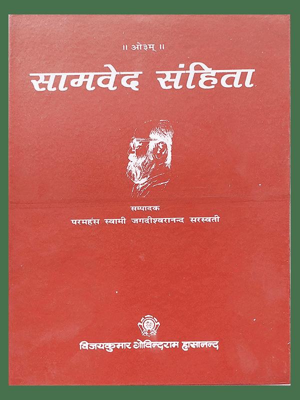 Samved Samhita