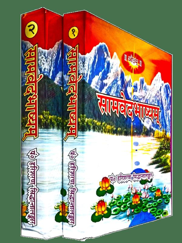 Samvedbhashyam (set of 2 Vol.)