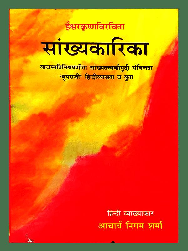 Sankhyakarika