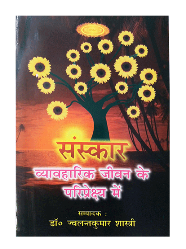 Sanskar - Vyaavahaarik Jivan ke Pariprekshya Men
