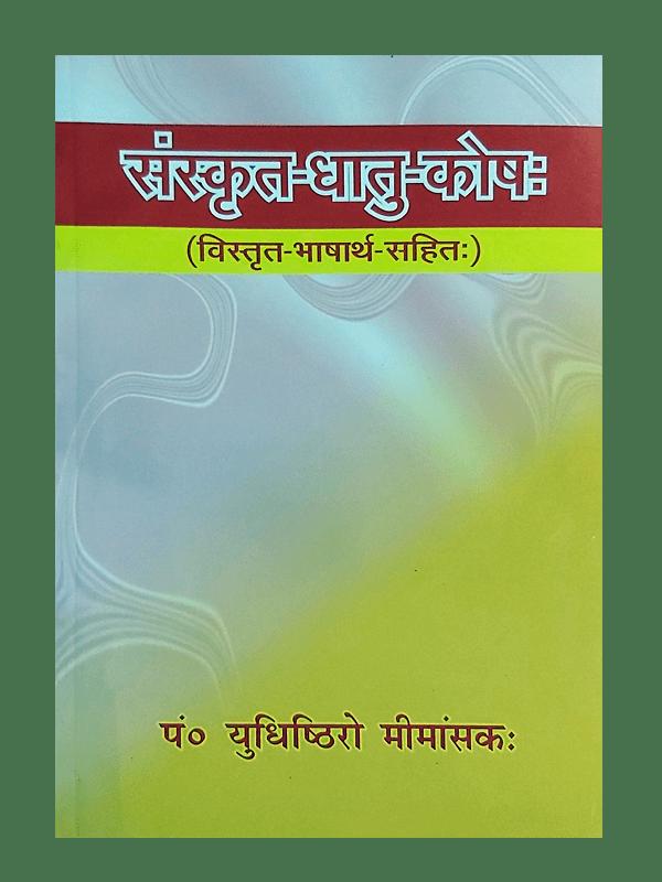 Sanskrit Dhatu Kosha