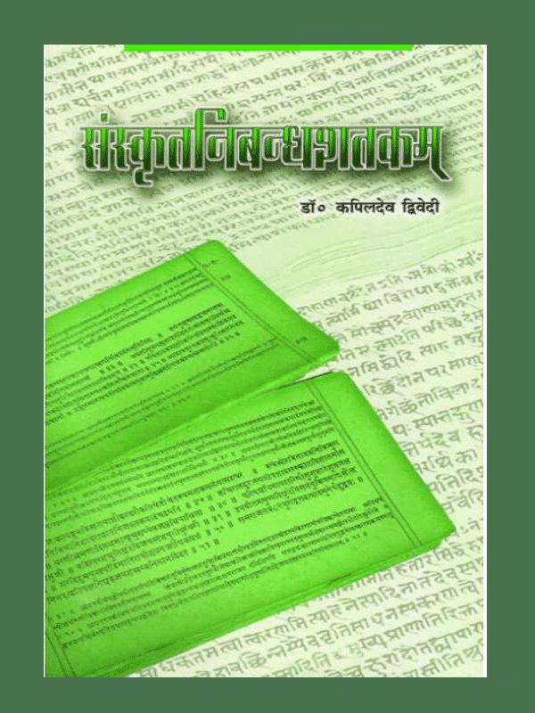 Sanskrit Nibandh Shatakam