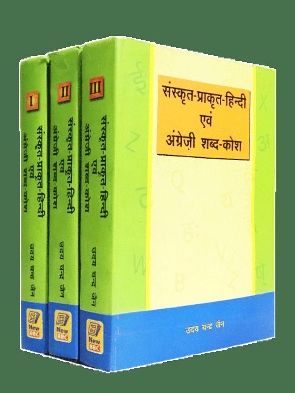 Sanskrit-Prakrit-Hindi evm Angrezi Shabdkosh