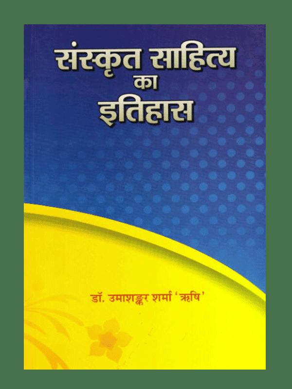 Sanskrit Sahitya ka Itihas