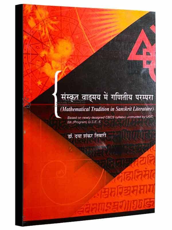 Sanskrit Vagmay me Ganitiy Parampara