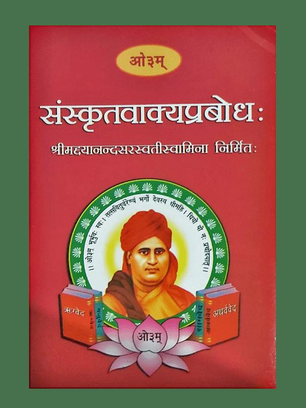 Sanskrit Vakya Prabodha