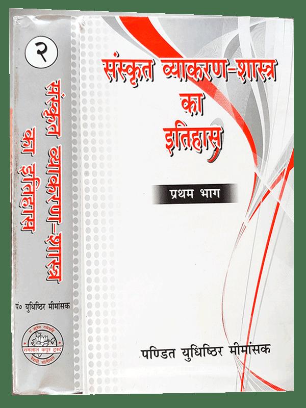 Sanskrit Vyakaran shastra ka Itihas (2 Valuem)