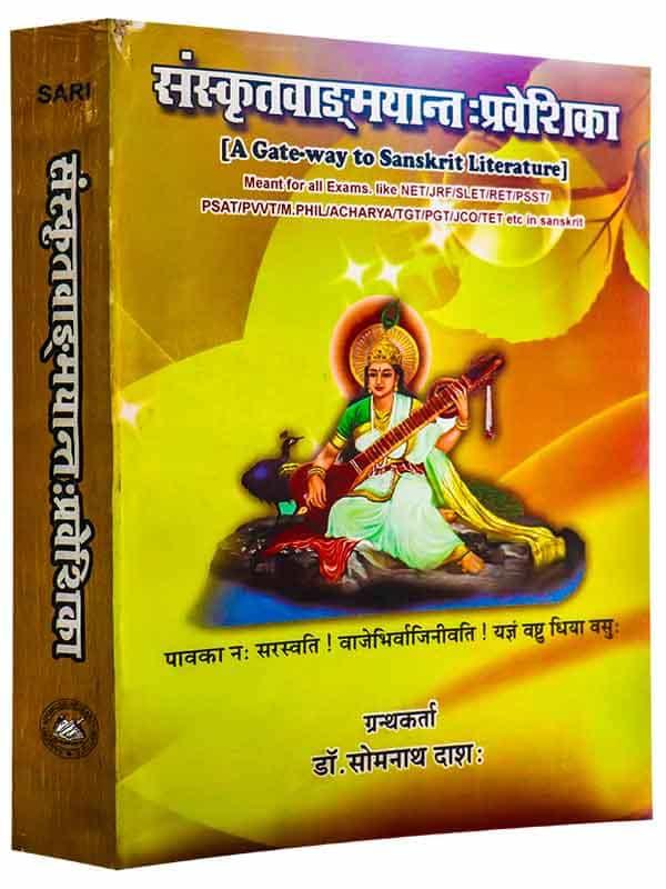 Sanskritvangmayant Praveshika