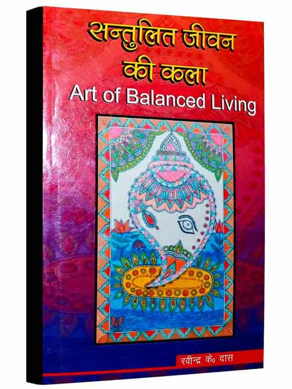 Santulit Jivan ki kala (Art of Balanced Living)