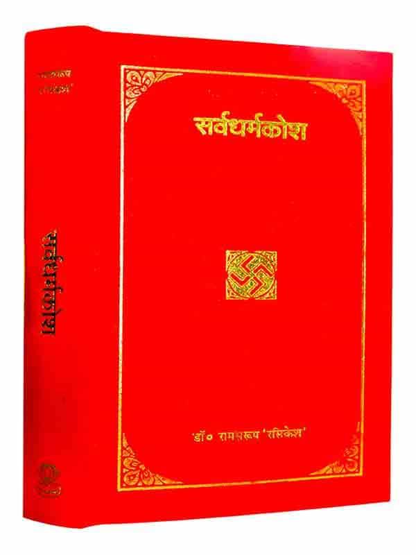 Sarvadharma Kosha