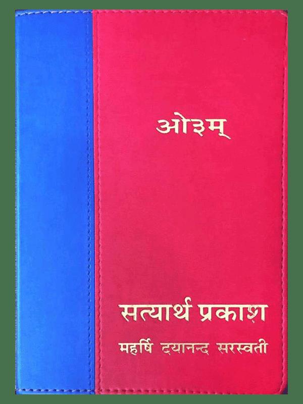 Satyarth Prakash (Pocket Size)