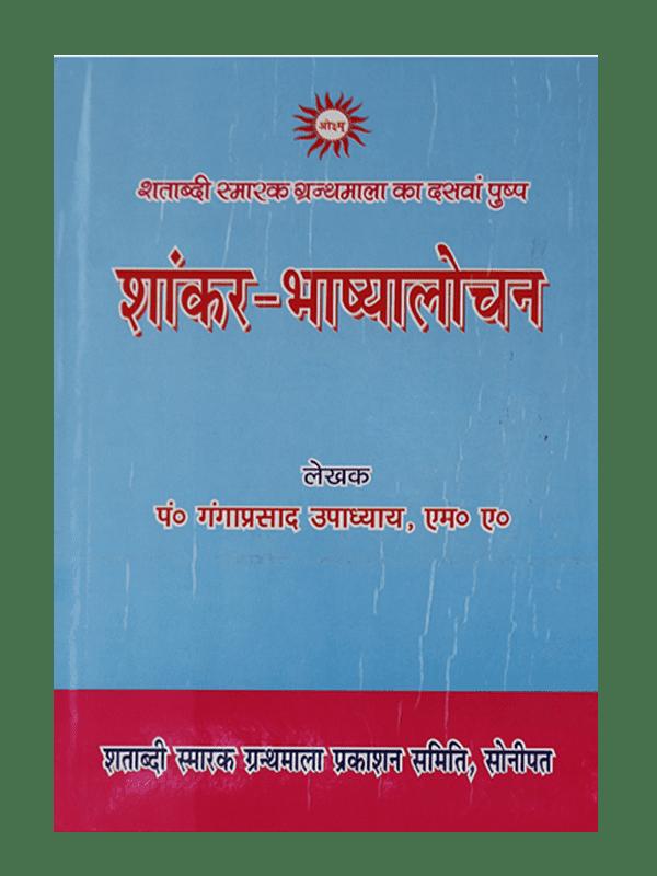 Shaankar-Bhashyalochan