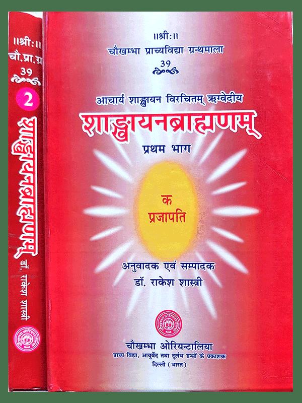 Shankhyanbrahman (Set of 2 vol.)