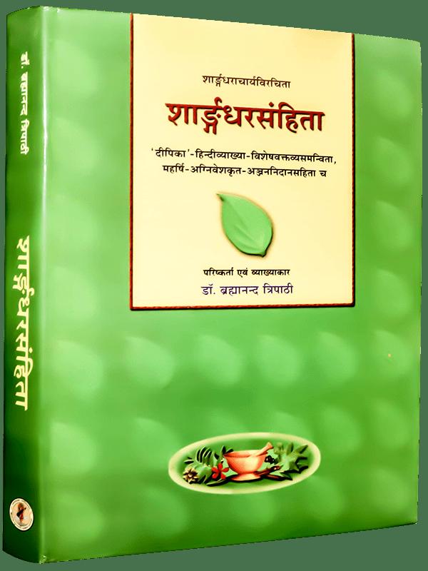 SHARNGADHAR SAMHITA