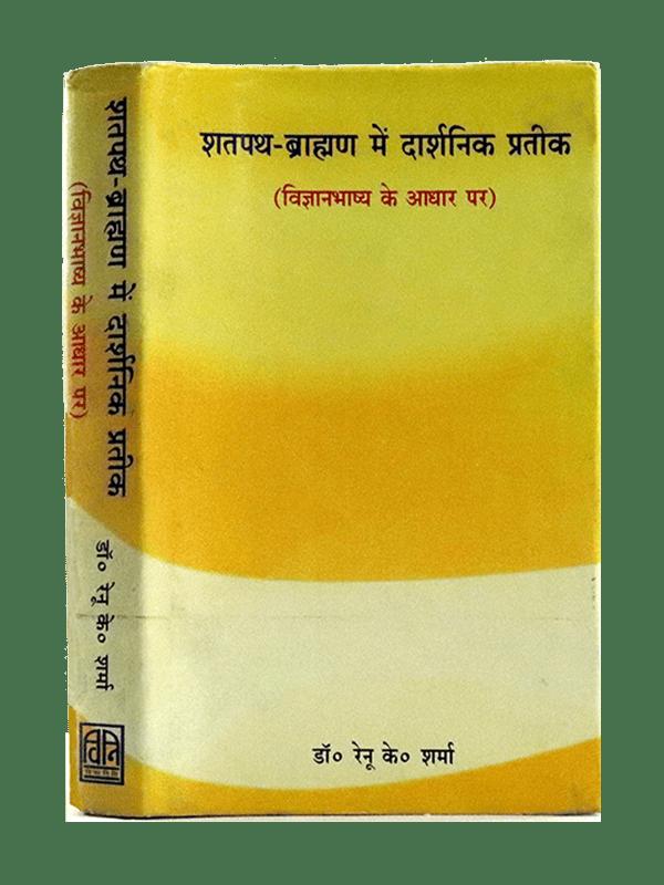 Shatpath-Brahman Men Darshanik Prateek