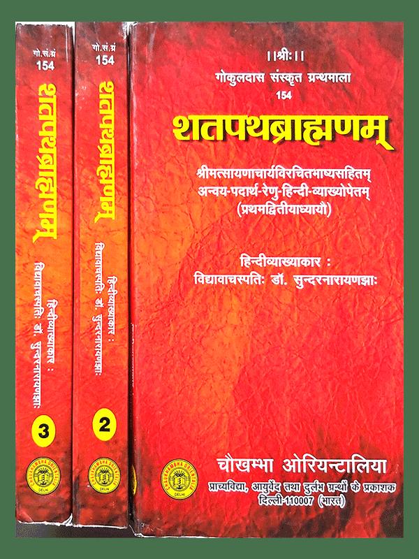 shatpathbrahmanam-set-of-3-vol