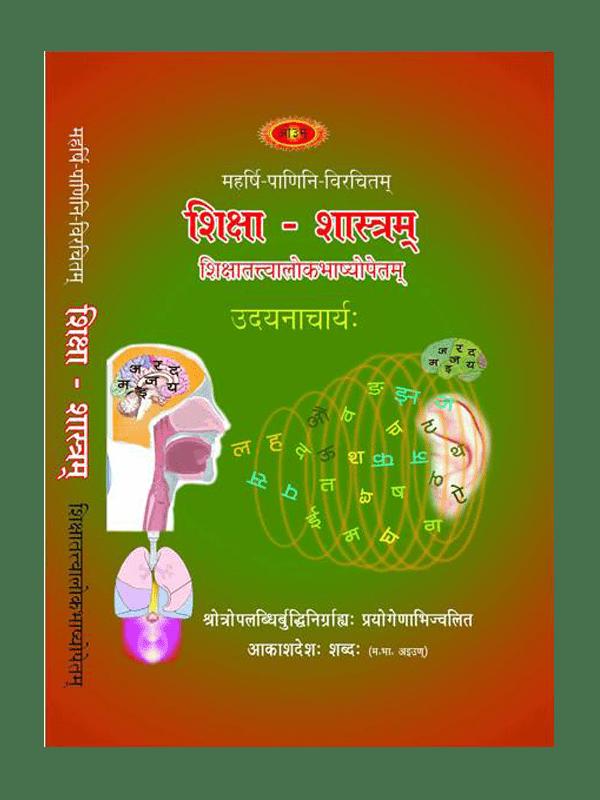 Shiksha Shastram