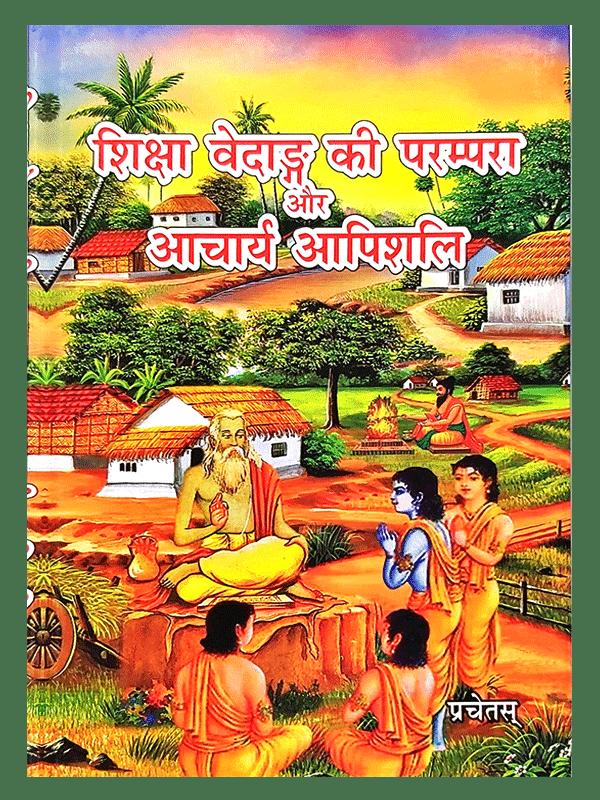Shiksha Vedang ki Parampara Aur Acharya Aapishali