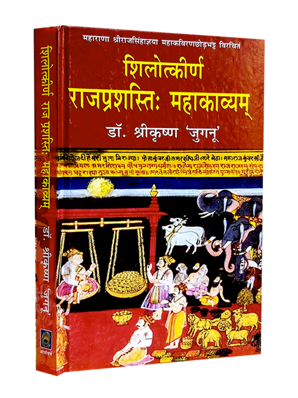 shilotkeerna-rajprashastih-mahakavyam