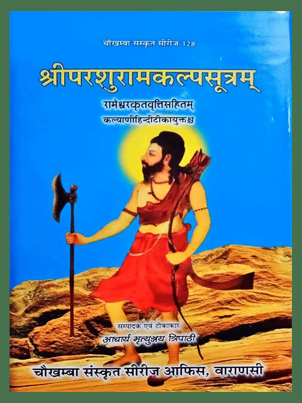 Shri Parashuram Kalpa Sutra