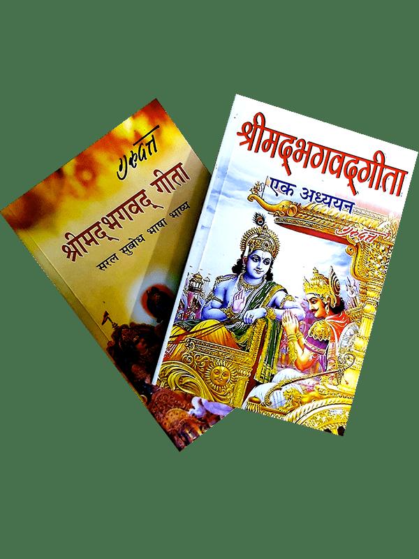 Shrimadbhagwadgita (Gurudutt)