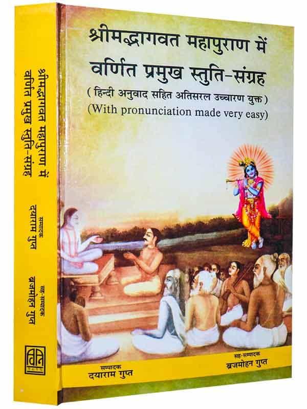 Shrimadbhagwat Mahapuran Me Varnit Pramukh Stuti sangrah
