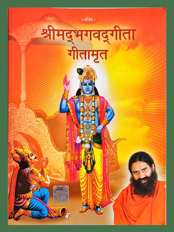Shrimadbhagwatgita Geetamrut