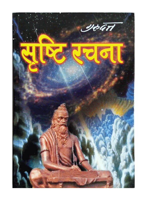 Srishti Rachana
