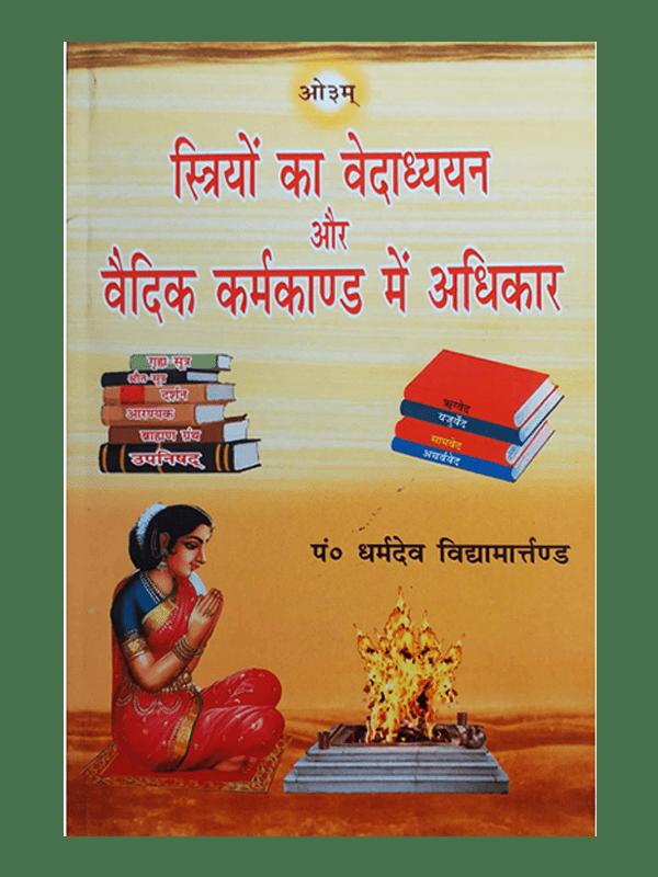 Striyon Ka Vedadhyayan Aur Vedic Karmkand Men Adhikar