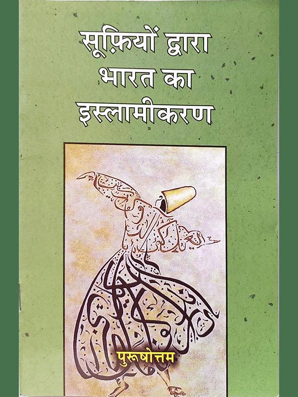Sufiyon dwara bharat ka Islamikaran