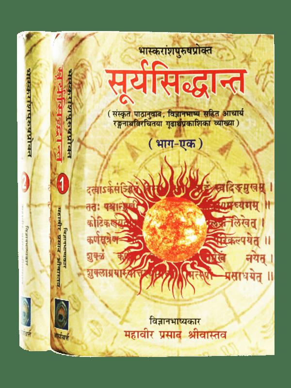 Suryasiddhant (2 Volumes)