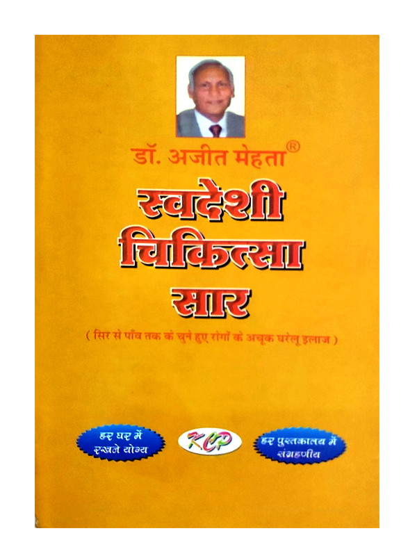 Swadeshi Chikitsa Sar