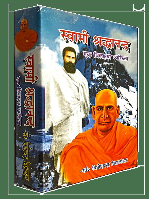 Swami Shraddhanand Ek Vilakshan Vyaktitva