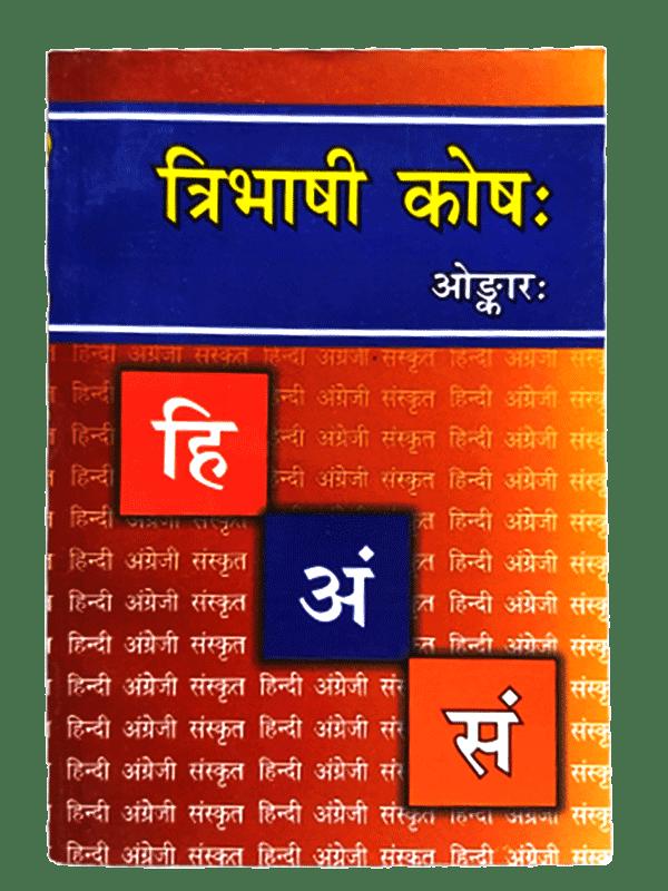 Tribhashi kosh